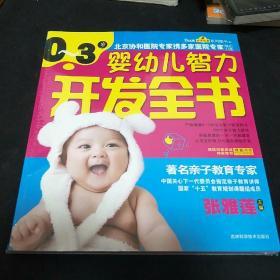 0-3岁婴幼儿智力开发全书