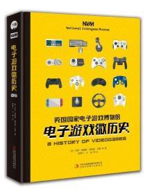电子游戏微历史