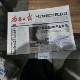 南昌日报2020年8月16日。