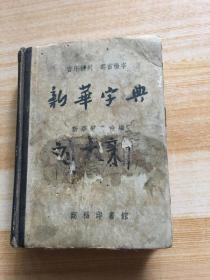 新华字典(1956年修订)