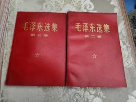 毛泽东选集 【第二、三卷  2本合售】