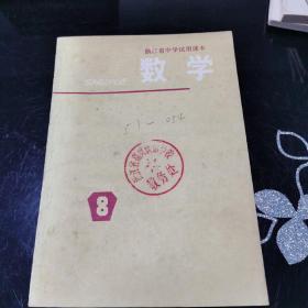 浙江省中学试用课本 数学 第八册