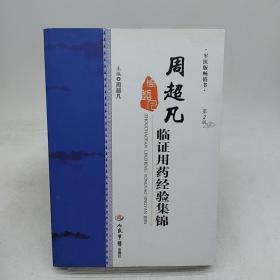 周超凡临证用药经验集锦(第2版)(军医版畅销书)
