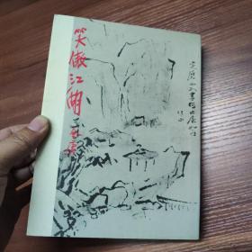 繁体武侠小说-笑傲江湖(二)84年印