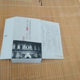 云南省临沧市凤庆县凤城完全小学建校一百周年庆典(1904年——2004年)