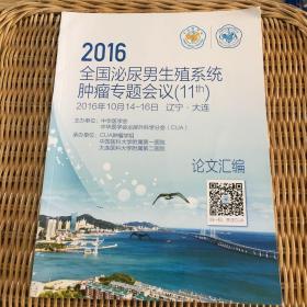 2016全国泌尿男生殖系统肿瘤专题会议 论文汇编