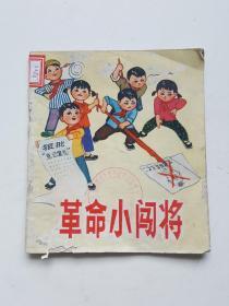 连环画----革命小闯将 ,1974一版一印,40开