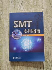 SMT实用指南