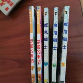 魔鬼骑士1-3,恋爱的季节1-2