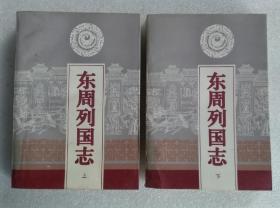 东周列国志(上.下)