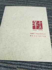 十五年1999-2014