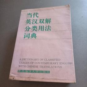 当代英汉双解分类用法词典【品阅图 此书奖励吴昌宁同学】有章见图