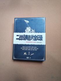 二战经典影片全纪录 怀旧战争影片收藏 修复珍藏版 全20碟装DVD