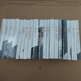 天下大师系列(精装):戈迪默作品:贵客+伯格的女儿(共2册)+鲁西迪作品;摩尔人的最后叹息+佛罗伦萨的神女+午夜之子(共3册)+福克纳作品:我弥留之际+寓言+押沙龙,押沙龙!+野棕榈(共4册)+索因卡作品:狮子与宝石+阿凯,我的童年时光+诠释者(共3册)+帕斯作品:批评的激情+孤独的迷宫+太阳石+弓与琴(共4册)+奥威尔作品:一九八四+在鱼腹中+狮子与独角兽(共3册)【共19册】