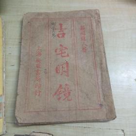 解放前后早期油印:古宅明镜~上海广益书局印行  杨国师