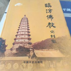 临汾佛教史料集,