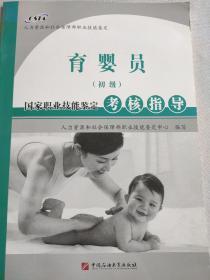 国家职业技能鉴定考核指导:育婴员(初级)