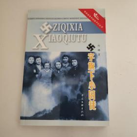 X 字旗下小囚徒  革命战争中的孩子们