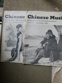 Chinese Music 中国音乐1983年 第3.4两册