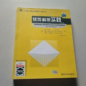 软件构架实践(第2版)