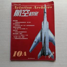 航空档案  2008年 10A【右下角有水印 不影响阅读】