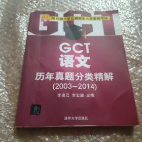 2015硕士学位研究生入学资格考试:GCT语文历年真题分类精解(2003-2014)