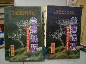 台湾祸福:梳理大陆与大洋之间的历史流变