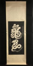 少见拓本 昆仑山长真子谭处端书 潍阳玉清观立石 《龟蛇》 精裱工 大尺寸 镜心:117×57cm