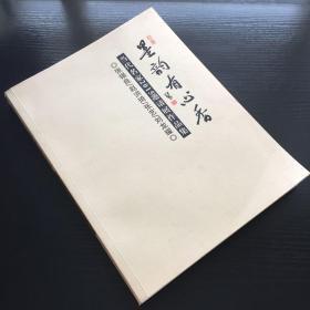 墨韵有心香 当代名家2015邀请展作品集