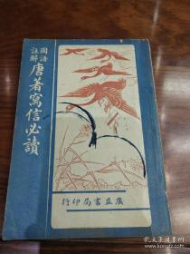 民国37年版(唐著写信必读)全一册