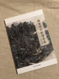 画家黄宾虹馨香录