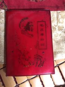 毛主席诗词(注释)1967