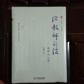 给教师的信:阅读与人生(名家谈教育,朱永新先生力作) 大夏书系