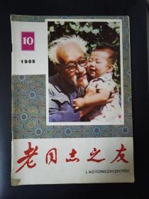老同志之友(1985年第10期)