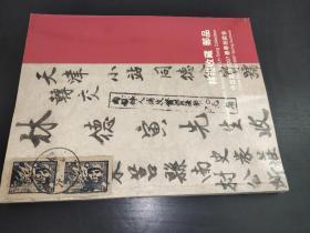 中国嘉德2007春季拍卖会 林崧收藏 邮品