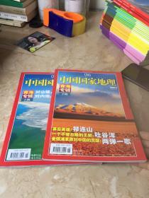 中国国家地理:青海专辑上下2006年总第544期,545期