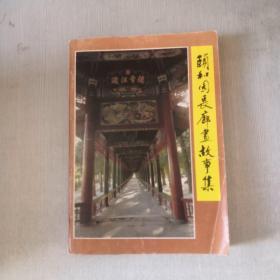 颐和园长廊画故事集(有水印)