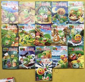 植物大战僵尸2武器秘密之妙语连珠成语漫画(16册合售)