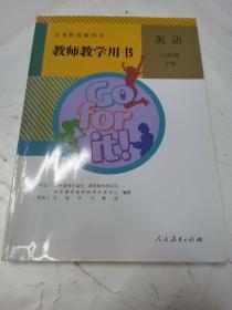 义务教育教科书教师教学用书. 英语. 八年级. 下册