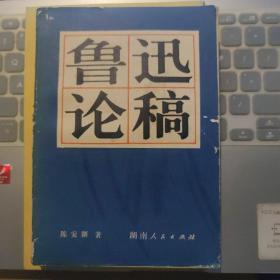 鲁迅论稿( 陈安湖签名赠送厦门大学应锦襄教授)