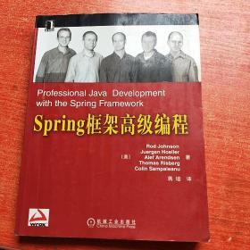 Spring框架高级编程