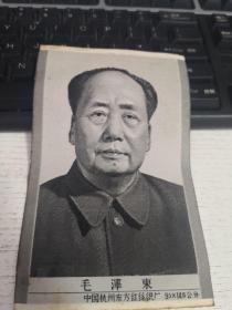 毛主席像  中国杭州东方红丝织厂9.4*14.6  包老  笔记本邮夹内