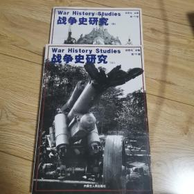 战争史研究  三四 合售