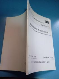 浙江省工程建设地方标准—建筑装饰装修工程质量评价标准