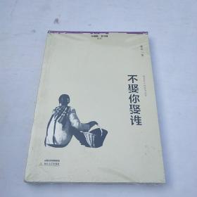 不娶你娶谁/小说眼看中国丛书