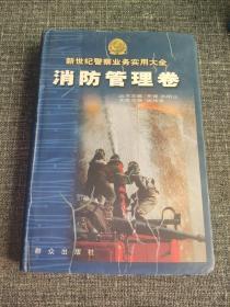新世纪业务实用大全:消防管理卷【32开精装本】