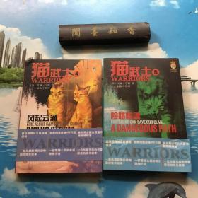 正版现货  猫武士4-风起云涌、猫武士5-险路惊魂    共2册合售  内页无写划