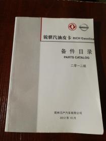 瑞琪汽油皮卡RICH Gasoline备件目录2012版