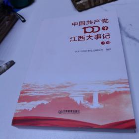中国共产党100年江西大事记上册