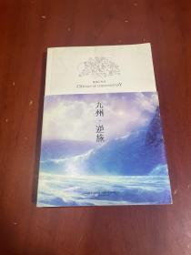 九州·逆旅